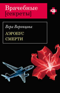 Воронцова, Вера  - Аэробус смерти