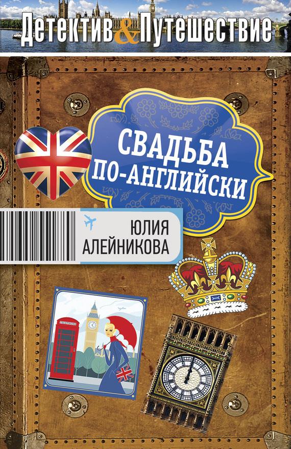 Юлия Алейникова Свадьба по-английски павел федоров аз и ферт или свадьба с вензелями водевиль