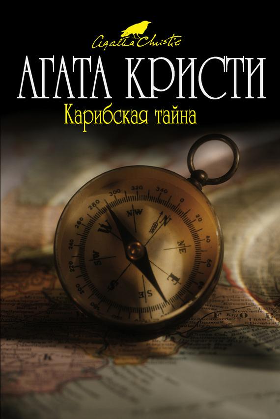 доступная книга Агата Кристи легко скачать