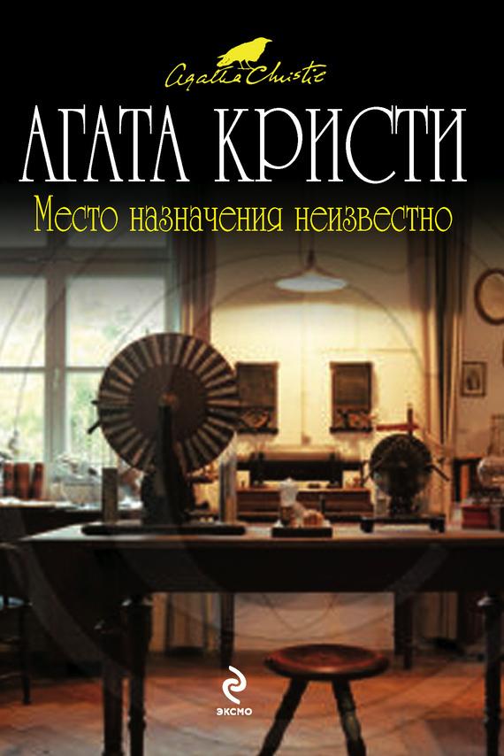 обложка книги static/bookimages/05/13/21/05132155.bin.dir/05132155.cover.jpg