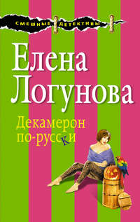 Логунова, Елена  - Декамерон по-русски
