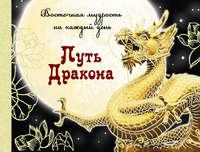 Отсутствует - Путь Дракона: восточная мудрость на каждый день