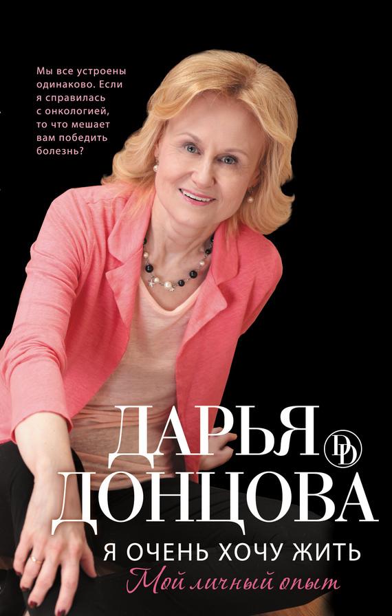 Дарья Донцова Я очень хочу жить: Мой личный опыт дарья донцова эта горькая сладкая месть