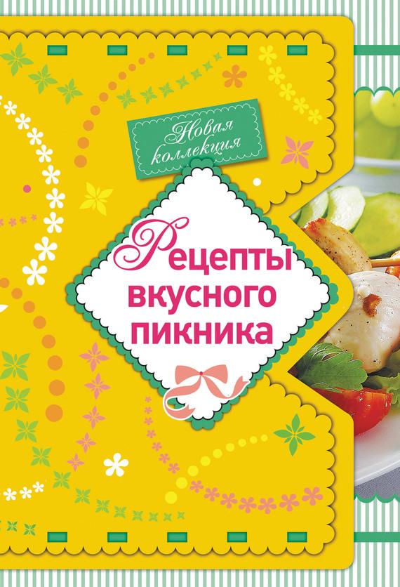 Отсутствует Рецепты вкусного пикника