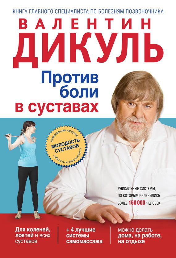 Валентин Дикуль Против боли в суставах анатолий ситель ария для спины авторская программа против боли в суставах