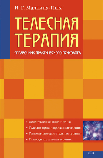 Телесная терапия LitRes.ru 119.000