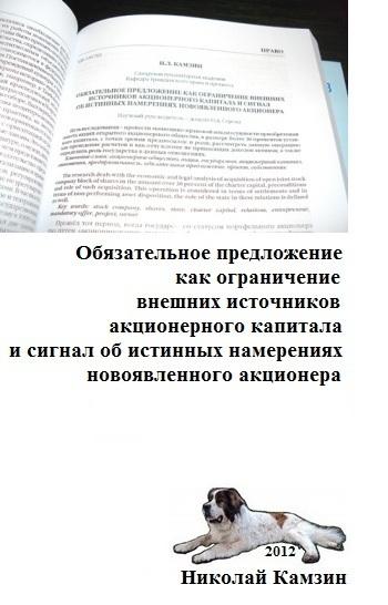 захватывающий сюжет в книге Николай Камзин