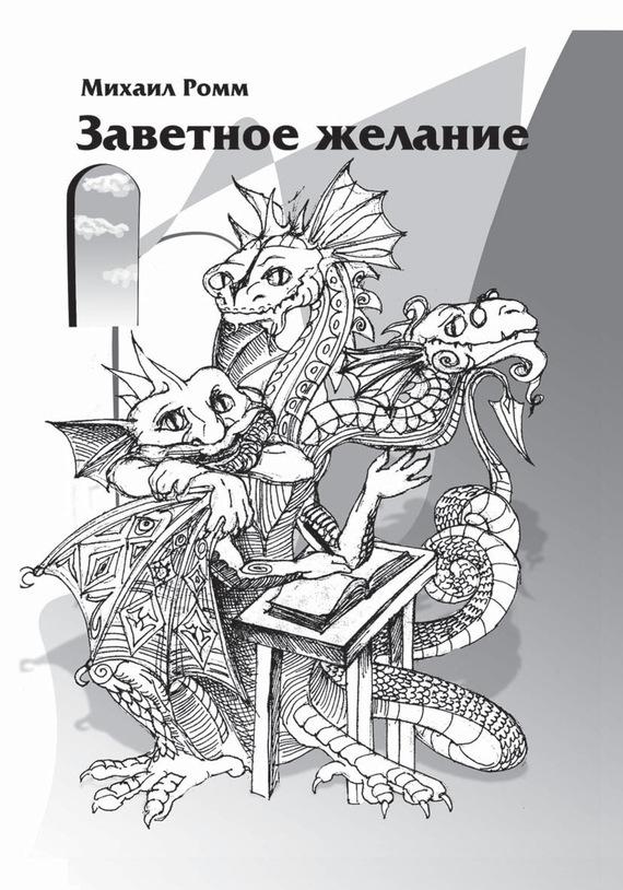 Михаил Ромм бесплатно