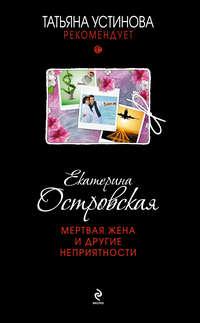 Островская, Екатерина  - Мертвая жена и другие неприятности