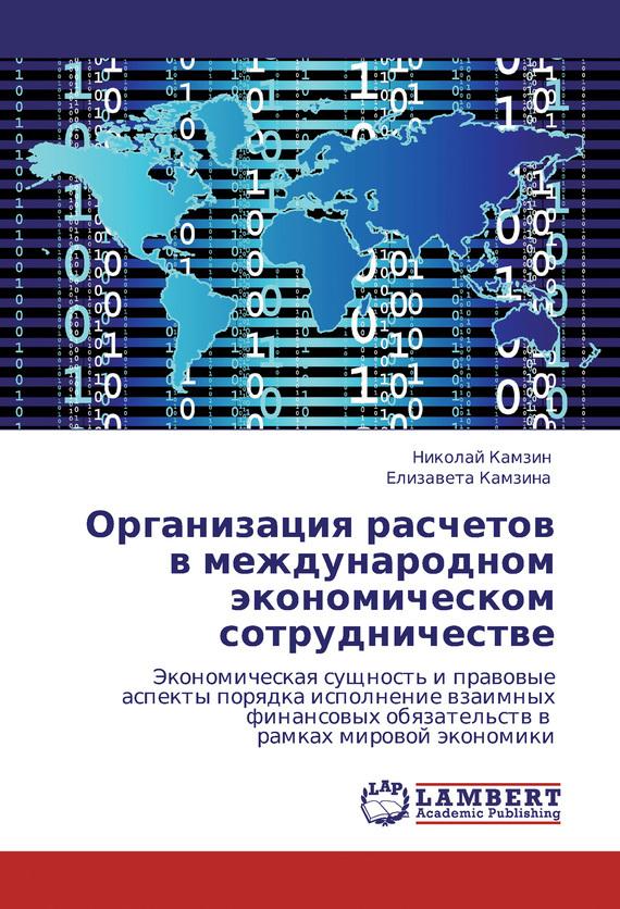 Организация расчетов в международном экономическом сотрудничестве ( Николай Камзин  )