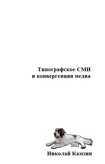 Николай Камзин бесплатно