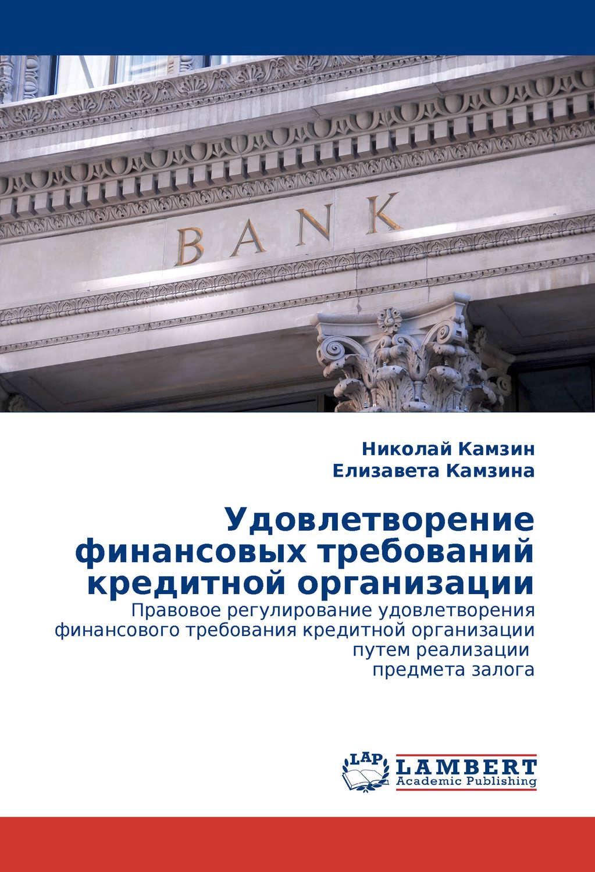 Удовлетворение финансовых требований кредитной организации – Елизавета Камзинаи Николай Камзин 978-3-8433-2251-5  - купить со скидкой