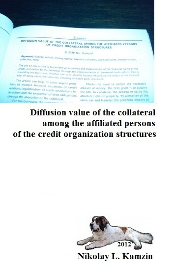 Diffusion value of the collateral among the affiliated persons of the credit organization structures ( Николай Камзин  )