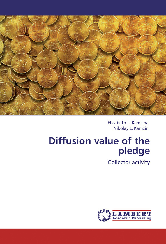 Николай Камзин Diffusion value of the pledge. Collector activity secured