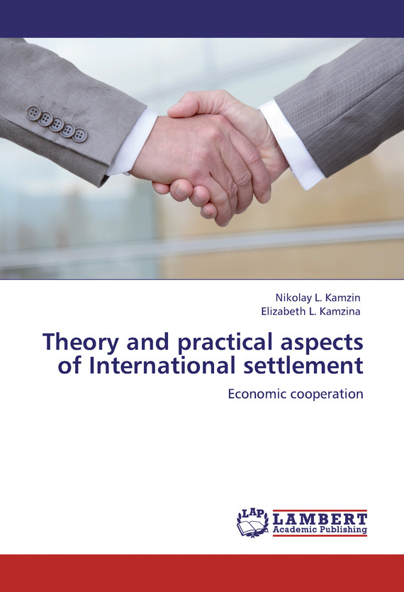 Николай Камзин Theory and practical aspects of Internationa settlements. Economic cooperation international macroeconomics and finance theory and econometric methods