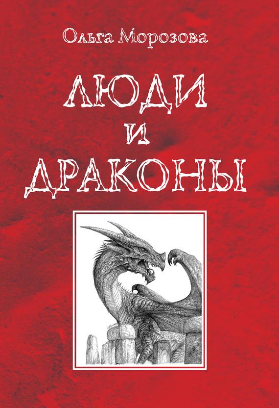Ольга Морозова Люди и драконы алексей исаев котлы 41 го история вов которую мы не знали
