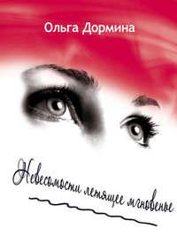 Дормина, Ольга  - Невесомости летящее мгновенье