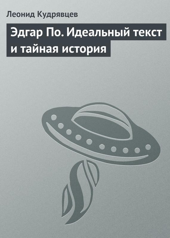Эдгар По. Идеальный текст и тайная история