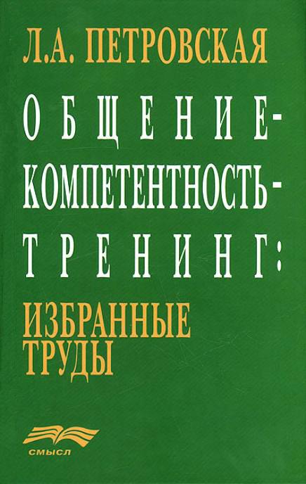 Л. А. Петровская бесплатно