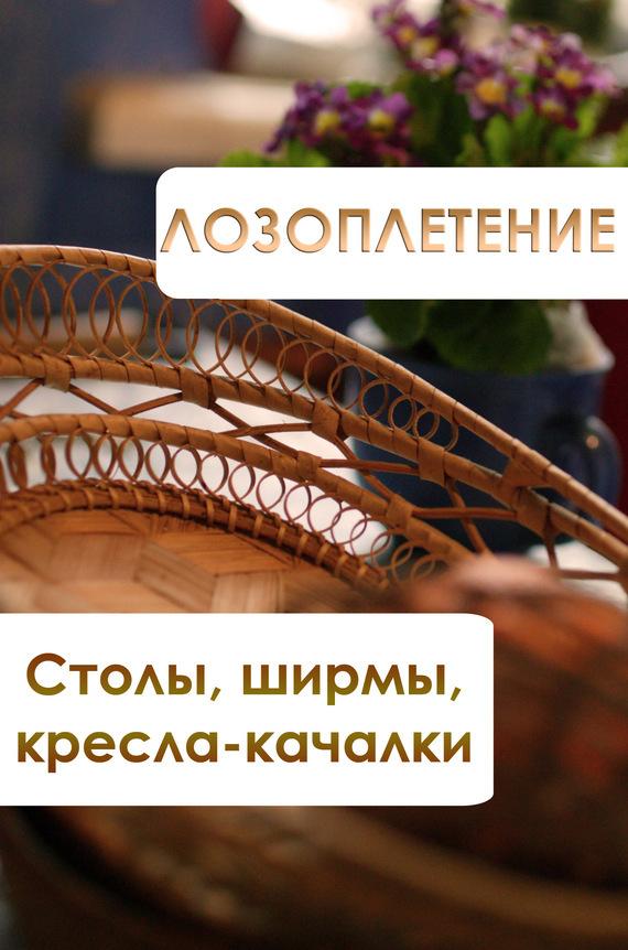 Илья Мельников Лозоплетение. Столы, ширмы, кресла-качалки