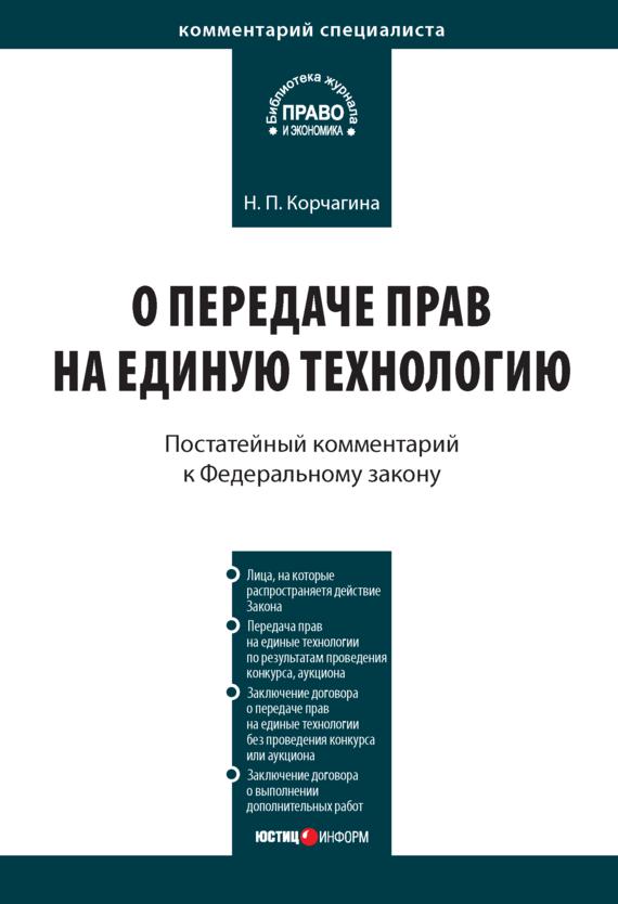 Н. П. Корчагина Комментарий к Федеральному закону от 25 декабря 2008г.№284-ФЗ «О передаче прав на единую технологию» тойота королла продаю 2008 г в