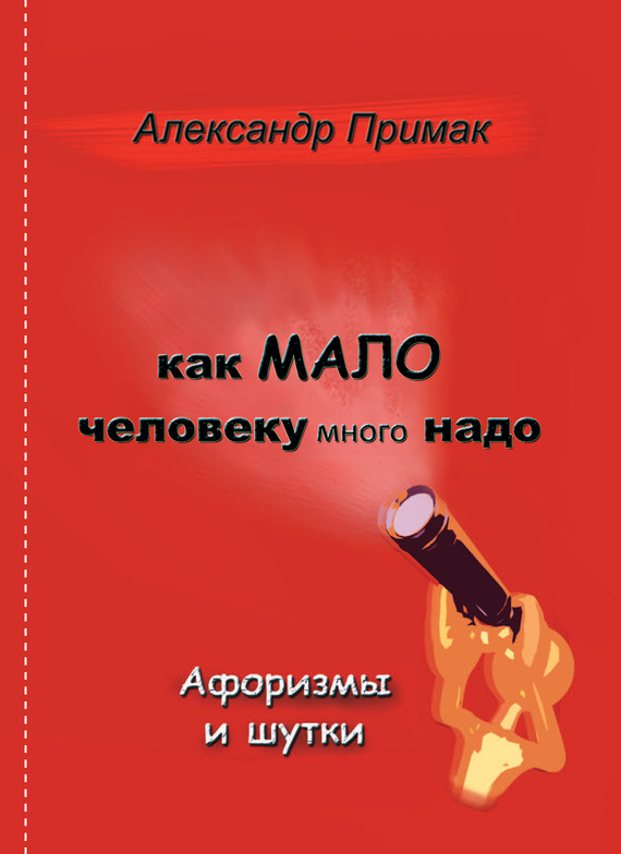 интригующее повествование в книге Александр Примак