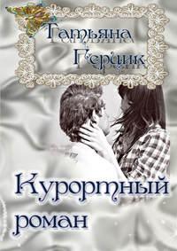 Герцик, Татьяна  - Курортный роман