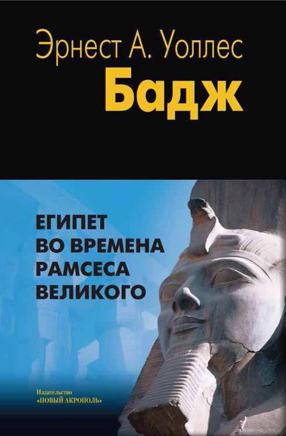 Уоллис Бадж Египет во времена Рамсеса Великого