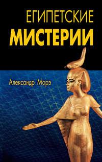 Морэ, Александр  - Египетские мистерии