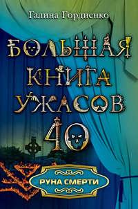 Гордиенко, Галина  - Руна смерти