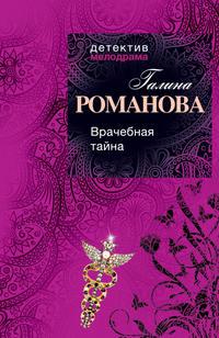 Романова, Галина  - Врачебная тайна