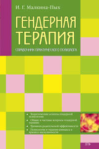 Малкина-Пых, Ирина  - Гендерная терапия