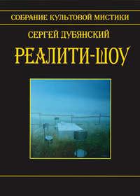 Дубянский, Сергей  - Реалити-шоу