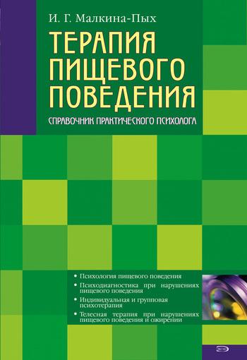 Терапия пищевого поведения LitRes.ru 129.000