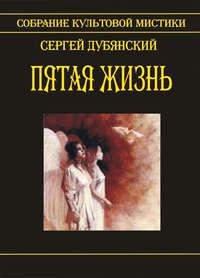 Дубянский, Сергей  - Пятая жизнь