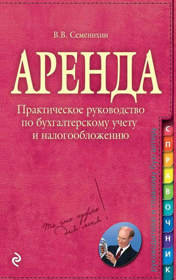 Виталий Викторович Семенихин Аренда трудовой договор