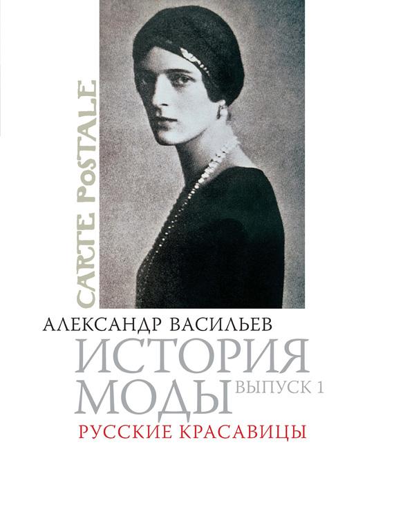Александр Васильев Русские красавицы