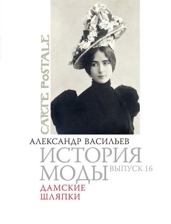 Александр Васильев Дамские шляпки