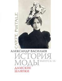 Васильев, Александр  - Дамские шляпки
