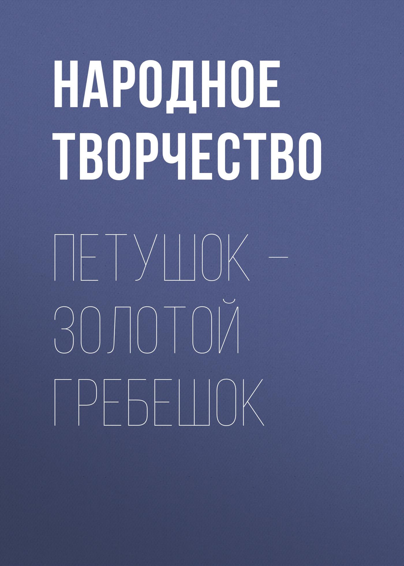 Отсутствует Петушок – Золотой гребешок кто мы жили были славяне