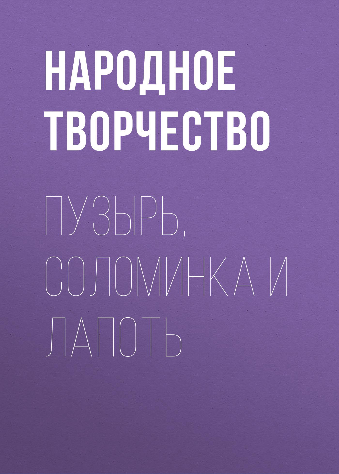 Отсутствует Пузырь, соломинка и лапоть колобок пузырь соломинка и лапоть русские народные сказки isbn 9785378050635