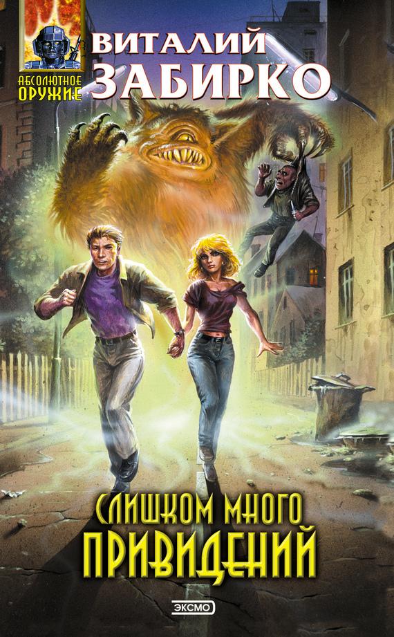 бесплатно скачать Виталий Забирко интересная книга