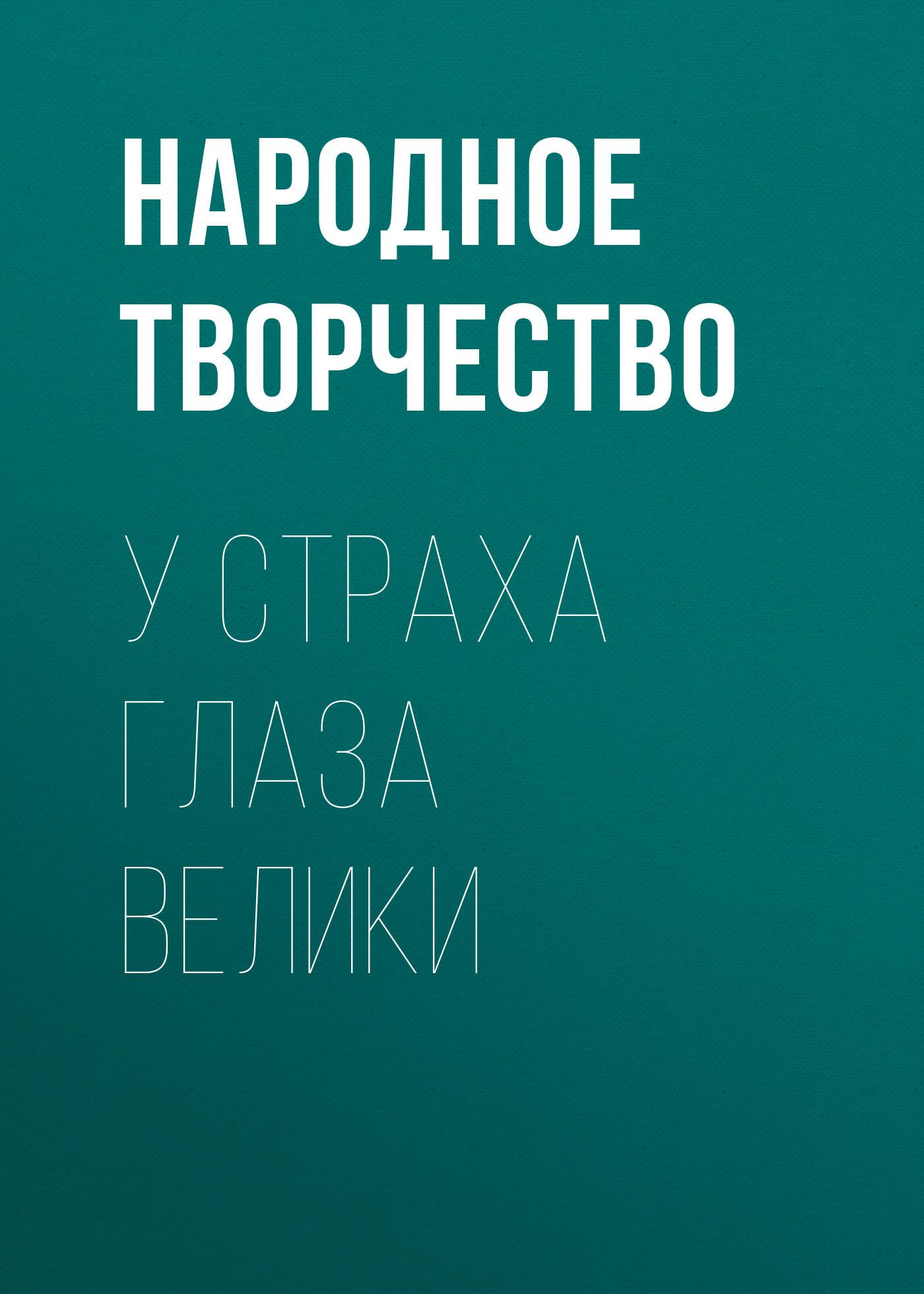Отсутствует У страха глаза велики ISBN: 978-5-699-56619-8 гурх у