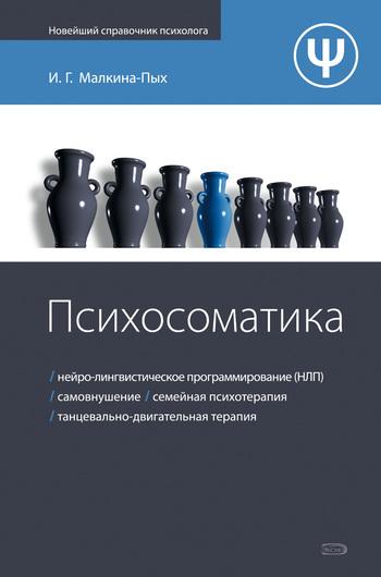 Психосоматика LitRes.ru 119.000