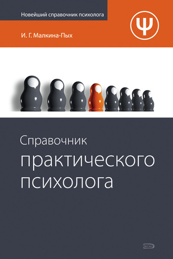 Ирина Малкина-Пых Справочник практического психолога ирина малкина пых возрастные кризисы