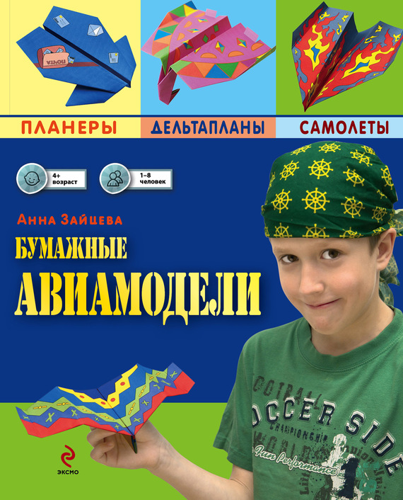 Анна Зайцева Бумажные авиамодели кардашова анна алексеевна а ты какой