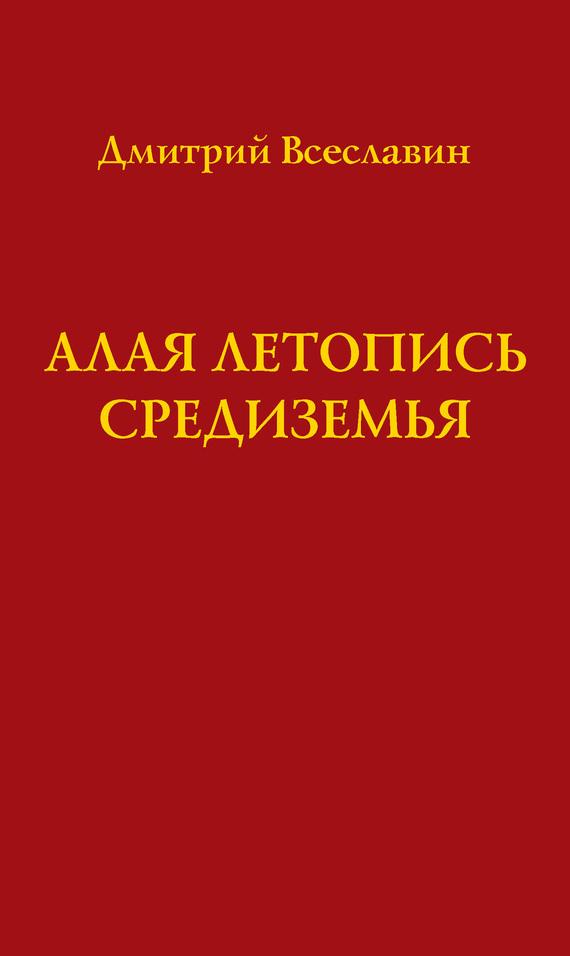 Алая летопись Средиземья (перевод древних рукописей)
