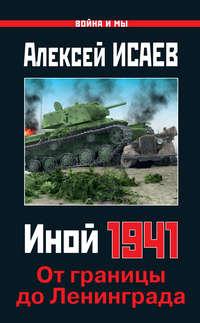 Исаев, Алексей  - Иной 1941. От границы до Ленинграда
