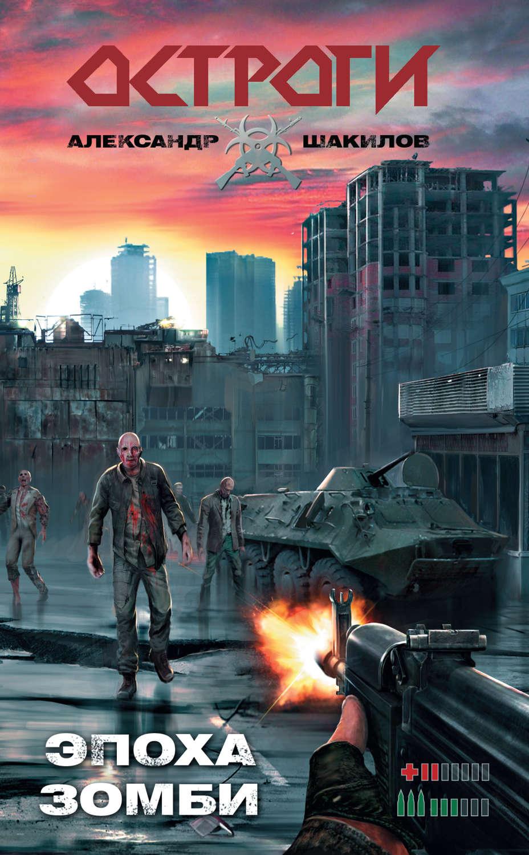 Скачать книгу эпоха зомби