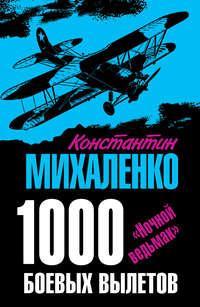 Михаленко, Константин  - 1000 боевых вылетов. «Ночной ведьмак»